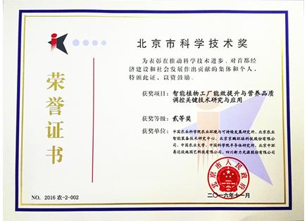 "title='<p style=""text-align:center;""> <span style=""font-family:Microsoft YaHei;""><span style=""color:#666666;"">北京市人民政府就""智能植物工厂能效提升与营养品质调控关键技术研究与应用""</span><br /> <span style=""color:#666666;""> 为北京京鹏环球科技股份有限公司</span><br /> <span style=""color:#666666;""> 颁发北京市科学技术奖二等奖</span></span>  </p>'"